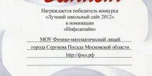 Диплом победителя в номинации Инфодизайн рейтинга 3.0
