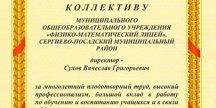 Благодарность Б.В. Громова за многолетний плодотворный труд, высокий профессионализм...