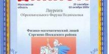 Диплом Лауреата Образовательного Форума Подмосковья (2005г.)