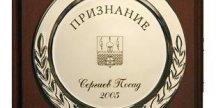 Знак главы Сергиево - Посадского района Московской области