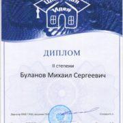 Буланов Михаил-диплом 001
