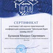Буланов Михаил-сертификат 001