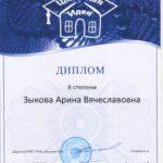 Зыкова Арина-диплом 001
