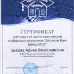 Зыкова Арина-сертификат 001