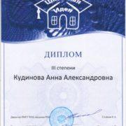 Кудинова Анна-диплом 001