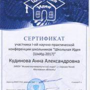Кудинова Анна-сертификат 001