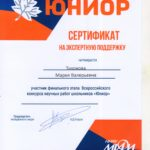 сертификат Тихонова