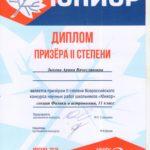 юниор Зыкова