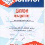 юниор Тихонова