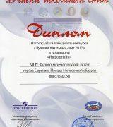 best_school_sait_2012-160x227