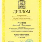 diplom-rusakov-700x971