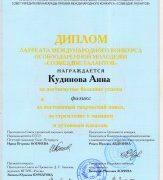 diplom4-163x227