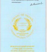 diplom5-163x227