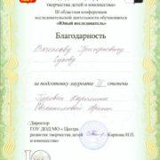 swscan00249