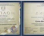 talanty-diplomy-700x124