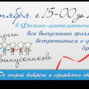 vstrech_vyp_2012