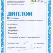 дипломВасильев Арсений