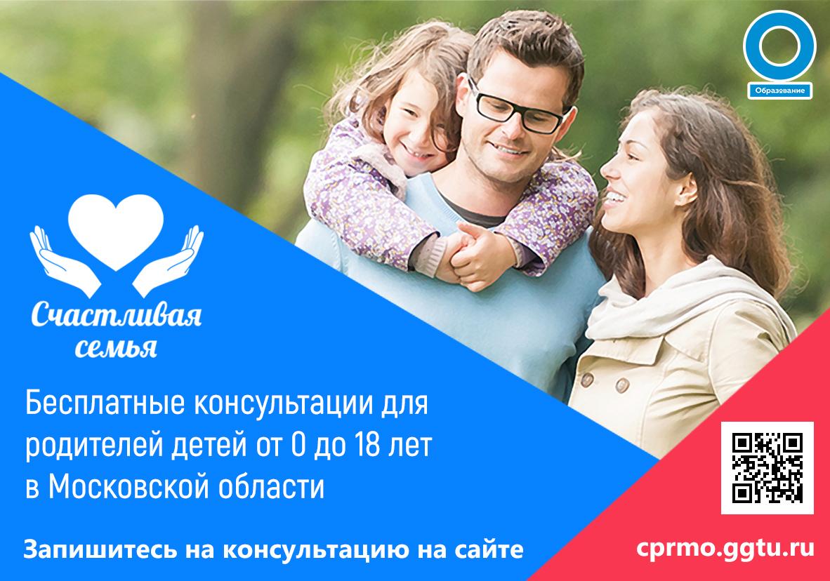 Бесплатные консультации для родителей детей от 0 до 18 лет в московской области